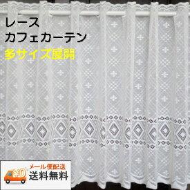 【送料無料・メール便配送】ロフティ ホワイトレース カフェカーテン巾150cmX丈50cm