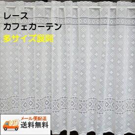 【送料無料・メール便配送】ロフティ ホワイトレース カフェカーテン巾150cmX丈75cm