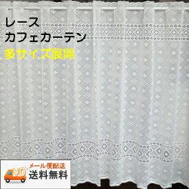【送料無料・メール便配送】ロフティ ホワイトレース カフェカーテン巾150cmX丈90cm