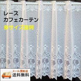 【送料無料・メール便配送】クライフ オフホワイトデザイン レース カフェカーテン巾150cmX丈50cm