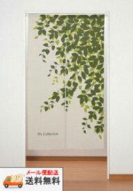 【送料無料・メール便配送】のれん リーフ柄 プリント NSリーフ グリーン巾85cmX丈150cm