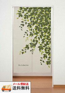 【送料無料・メール便配送】のれんリーフ柄プリントNSリーフグリーン巾85cmX丈150cm