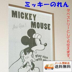 【送料無料・メール便配送】のれん ディズニー ミッキーのれん巾85cmX丈150cm