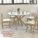 COLLET コレット ダイニングテーブル 幅110センチ カフェ ダイニング ファミリー 家族 4人掛け 4人用 新生活 引っ越し…