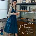 【送料無料】ジャンパースカート サロペット キャミワンピース レディース コールテン キャミワンピ ワンピース…
