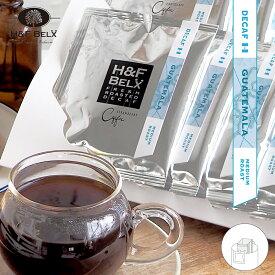 デカフェ グアテマラ産コーヒー 18袋コーヒー デカフェ カフェインレス ノンカフェイン 0.00g 美味しい フレーバー アソート 18袋入り 大容量 ボリューム H&F BELX エイチアンドエフ ベルクス [M便 1/1]