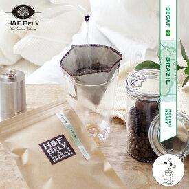 デカフェ ブラジル産コーヒー 焙煎豆150gコーヒー デカフェ カフェインレス ノンカフェイン 0.00g 美味しい フレーバー アソート 豆 コーヒー豆 ボリューム H&F BELX エイチアンドエフ ベルクス [M便 1/3]