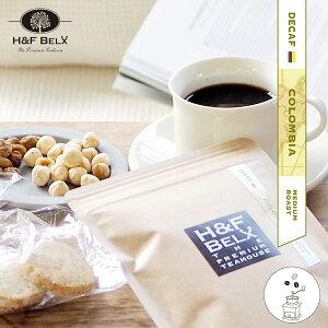 【メール便対象】デカフェコーヒー焙煎豆 コロンビア 150gコーヒー デカフェ カフェインレス ノンカフェイン 0.00g 美味しい フレーバー アソート 豆 コーヒー豆 ボリューム H&F BELX エイチアン