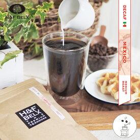 デカフェ メキシコ産コーヒー 焙煎豆150gコーヒー デカフェ カフェインレス ノンカフェイン 0.00g 美味しい フレーバー アソート 豆 コーヒー豆 ボリューム H&F BELX エイチアンドエフ ベルクス [M便 1/3]