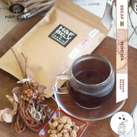 デカフェ モカ産コーヒー 焙煎豆150gコーヒー デカフェ カフェインレス ノンカフェイン 0.00g 美味しい フレーバー アソート 豆 コーヒー豆 ボリューム H&F BELX エイチアンドエフ ベルクス [M便 1/3]