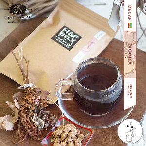 【メール便対象】デカフェコーヒー焙煎豆 モカ 150gコーヒー デカフェ カフェインレス ノンカフェイン 0.00g 美味しい フレーバー アソート 豆 コーヒー豆 ボリューム H&F BELX エイチアンドエフ