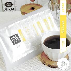 デカフェ バナナコーヒー 6袋コーヒー デカフェ カフェインレス ノンカフェイン 0.00g 美味しい フレーバー アソート 6袋入り 大容量 ボリューム H&F BELX エイチアンドエフ ベルクス [M便 1/2]