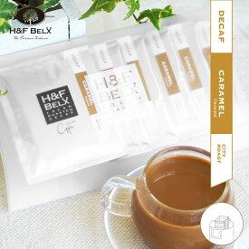 デカフェ キャラメルコーヒー 6袋コーヒー デカフェ カフェインレス ノンカフェイン 0.00g 美味しい フレーバー アソート 6袋入り 大容量 ボリューム H&F BELX エイチアンドエフ ベルクス [M便 1/2]
