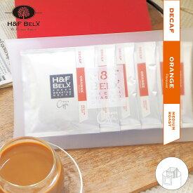 デカフェ オレンジコーヒー 6袋コーヒー デカフェ カフェインレス ノンカフェイン 0.00g 美味しい フレーバー アソート 6袋入り 大容量 ボリューム レギュラー H&F BELX エイチアンドエフ ベルクス [M便 1/2]