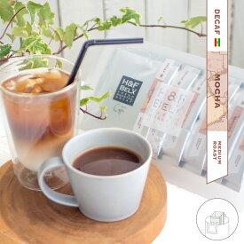 デカフェ モカ産コーヒー 6袋コーヒー デカフェ カフェインレス ノンカフェイン 0.00g 美味しい フレーバー アソート 6袋入り 大容量 ボリューム H&F BELX エイチアンドエフ ベルクス [M便 1/2]
