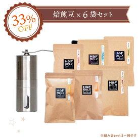 選べるデカフェコーヒー焙煎豆6袋+コーヒーミルコーヒー デカフェ カフェインレス ノンカフェイン 0.00g 美味しい フレーバー アソート 18袋入り 大容量 ボリューム H&F BELX エイチアンドエフ ベルクス