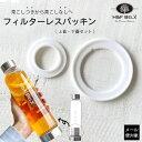 フィルターレスパッキン(ガラスタンブラー・ティータンブラー、M・S兼用)