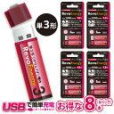 【超便利!!1000回使える電池】【USBで充電する単3電池】【4パックセット(8本)】で2,940円もお得! 単三形 リチウム…