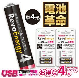 【USBで充電する単4電池】【2パックセット(4本)】で980円お得! 単四形 リチウムイオン 充電池 1.5V 2本パック USB 急速充電 エコ お得