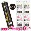 【超便利!!1000回使える電池】【USBで充電する単4電池】【4パックセット(8本)】で2,940円もお得! 単四形 リチウム…