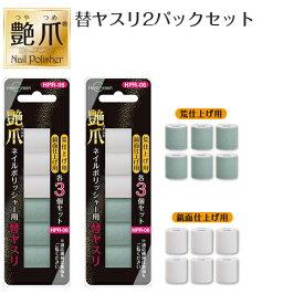 【送料無料】お得な2パックセットで200円も安い!【乾電池式 艶爪ネイルポリッシャー】交換用ヤスリ ヒーローグリーン