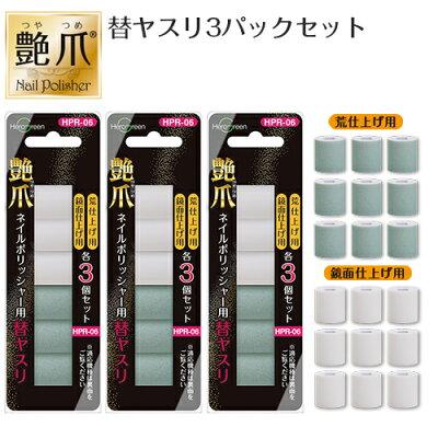 【乾電池式艶爪ネイルポリッシャー】交換用ヤスリ