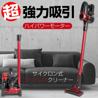 Vacuum cleaner cordless cyclone lithium ion 22.2V strong suction charge-type small compact lightweight handy cleaner stick cleaner cordless cleaner
