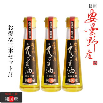 It is purely domestic additive-free low temperature compression three sets which is made in Azumino of Shinshu, and dies out, and is advantageous sesame oil