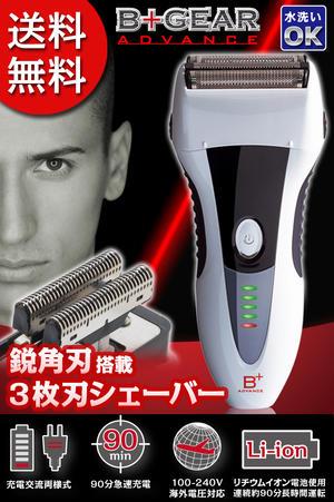 【送料無料】充電交流式 急速充電 3枚刃シェーバー 男性【水洗い 海外対応 髭剃り メンズ】【リチウムイオン電池】