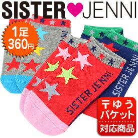 SISTER JENNI(シスタージェニィ) カラースター柄アンクルソックス(16FW) 靴下/女の子/子供/キッズ/小学生/女児