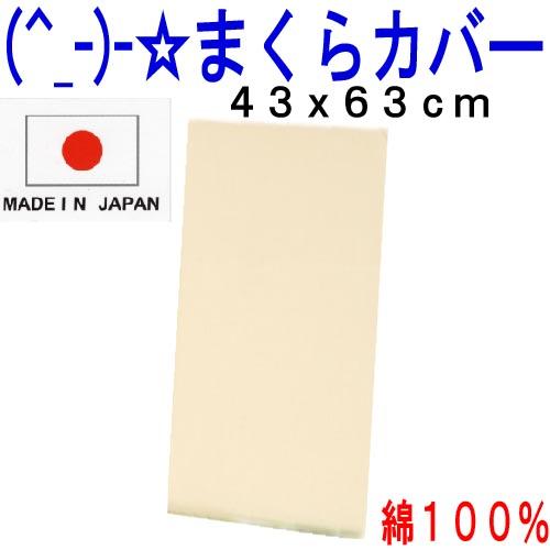 お預りOK/枕カバー・綿100% 無地・ベージュ-790
