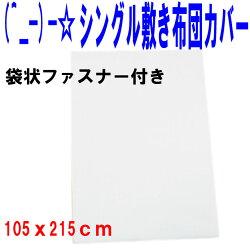 (^_-)-☆シングルサイズ白敷きカバー【抗菌】