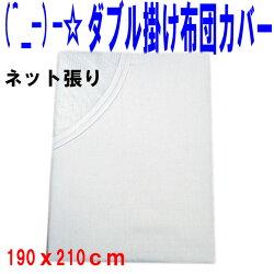 (^_-)-☆ダブルサイズ白掛けカバー-735【HLS_DU】