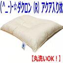 お預りOK/丸洗いOK ダクロン R/アクアまくら 旧ホロフィル2頚椎安定型枕 しっかりタイプ-790