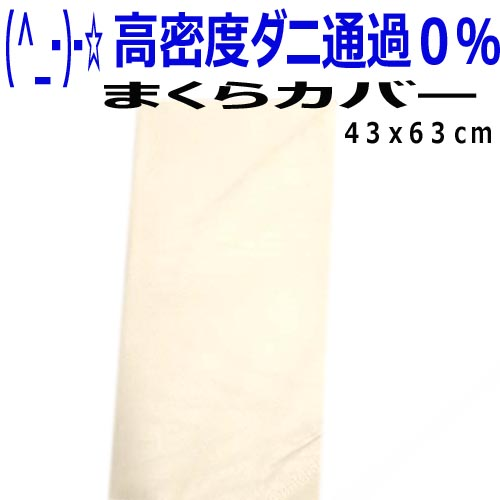 お預りOK/枕カバー  サテン地高密度カバー まくらカバー43×63 日本製・国産 -790