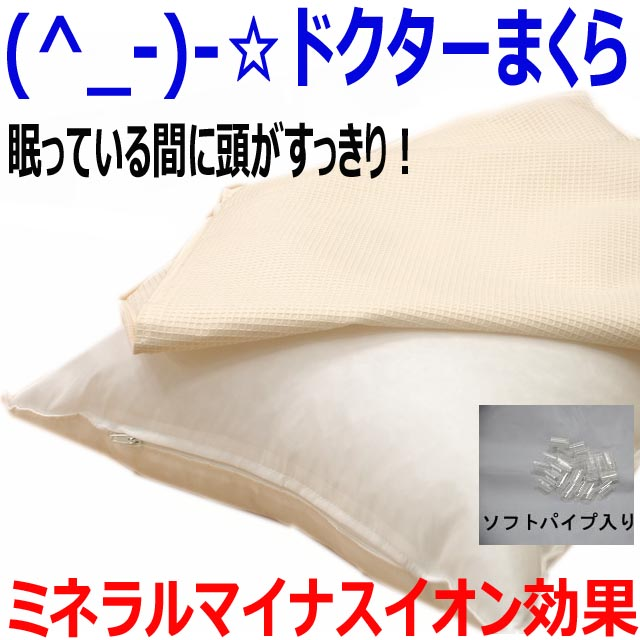 眠っている間に頭すっきり枕/ドクターまくら-BE 790
