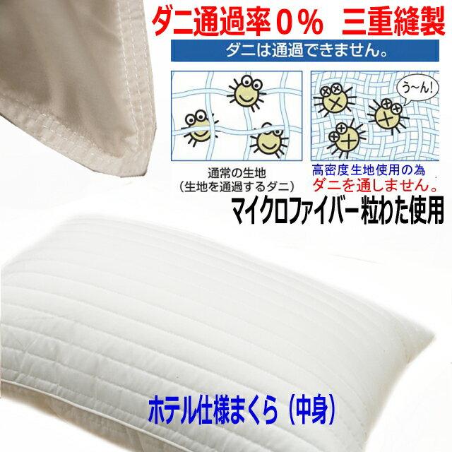お預りOK/マイクロファイバー作ったまくら ホテルクォリティ枕 超ソフトタイプダニ通過率0%高密度カバー付き-790