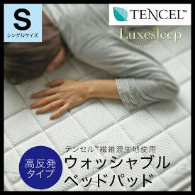 シングルサイズ高反発ベッドパッド 家庭であらえる。シングル ウォシャブル高反発ベッドパッド! 敷き布団の上にも使える(送料無料)