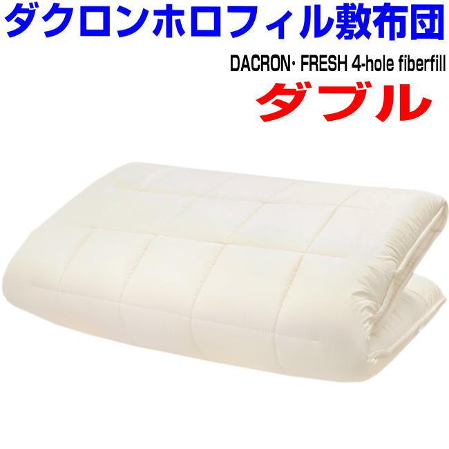 マラソンセール/正規品日本製 ダブルサイズ 敷き布団 ホロフィル極厚体圧分散極厚 アレルギー対策 敷布団 ダブルロング しき布団 しきふとん/送料無料