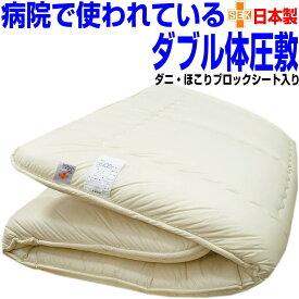 体が浮いているような 病院採用 敷布団 ダブルサイズ 日本製 おすすめ アレルギー対策 腰痛 軽量 制抗菌 防ダニ 防臭 吸汗 ダブル 軽い 体圧分散 極厚 敷き布団 ダブルロング しき布団 しきふとん/送料無料
