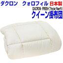 正規品・アレルギー対策掛布団 クイーンサイズ ダクロンRクォロフィルRアクア 掛け布団 クィーン/日本製あったかい …