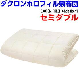 正規品日本製 セミダブルサイズ 敷き布団 ホロフィルII 極厚 体圧分散&アレルギー対策 敷布団 セミダブルロング しき布団 しきふとん/送料無料