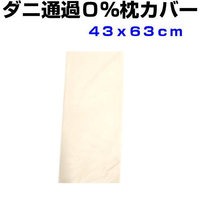 エントリーで2倍/まくらカバー 防ダニ通過0%サテン高密度カバー 枕カバー 43×63 AR-790