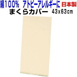 枕カバー43×63cm綿100%日本製・国産おしゃれ無地・ベージュまくらカバーシーツマクラカバー-790