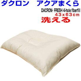 丸洗いOK ダクロン/DACRON FRESHまくら 4fole fibell 旧ホロフィル2頚椎安定型枕 しっかりタイプ