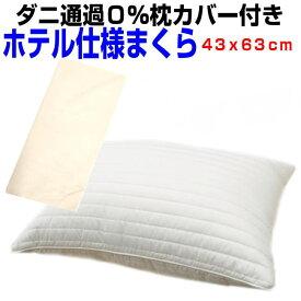 2万円以上で4倍!マイクロファイバー作ったまくら ホテルクォリティ枕 超ソフトタイプダニ通過率0%高密度カバー付き