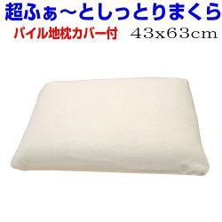 超ソフトな寝心地まくらとても柔らかいマイクロファイバー/低反発枕/カバー付-790