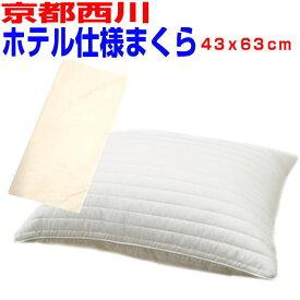 2万円以上で4倍!西川ホテル枕 ホテル仕様 超ソフトな寝心地まくら 柔らかいウォッシャブルまくら 高密度まくらカバー付き