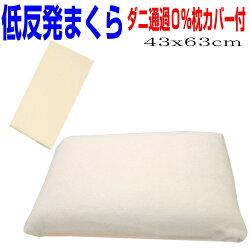 超ポイントバック祭/低反発まくらダニ通過率0%高密度カバー枕付き-790