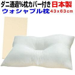 超ポイントバック祭/防ダニまくらダニ通過率0%高密度カバー付きウォッシャブル枕-790